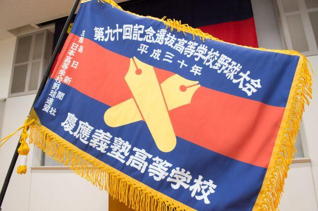 選抜旗写真