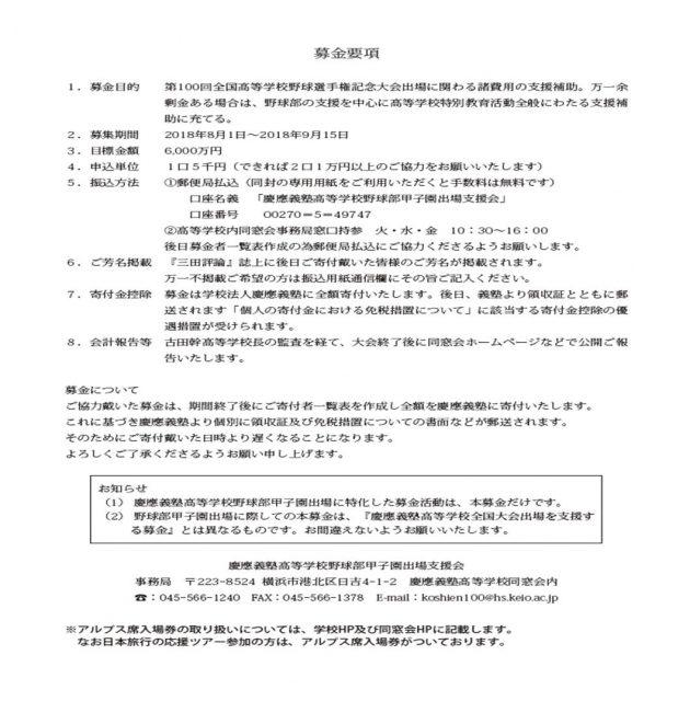 2018年夏甲子園支援寄付金趣意書2.png