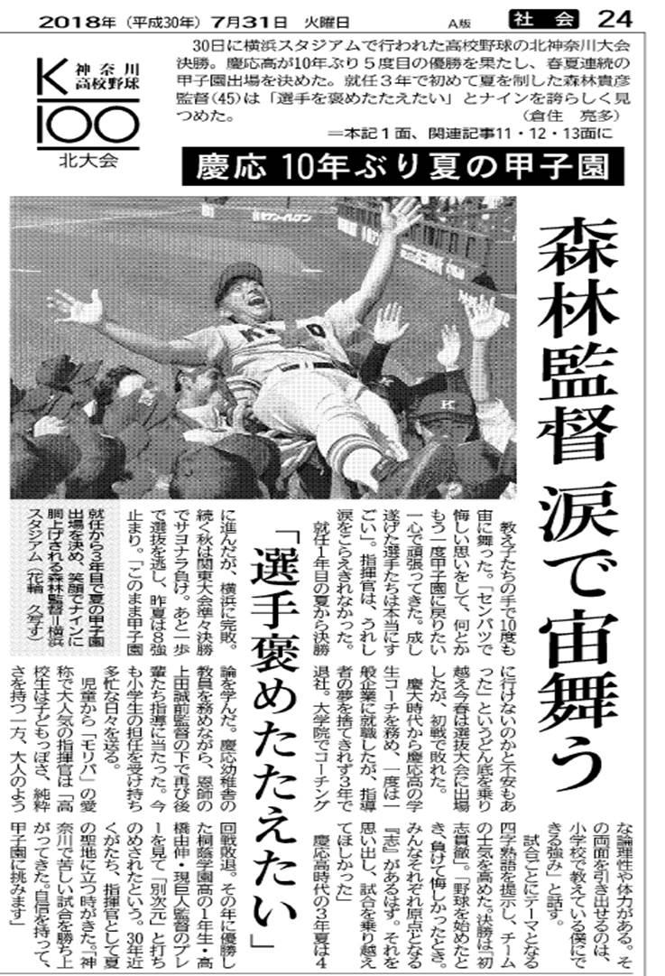 神奈川新聞 2018年7月31日掲載