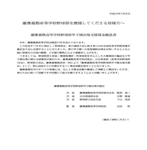 2018年夏甲子園支援寄付金趣意書1.png
